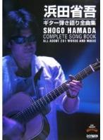 complete sheet music sh