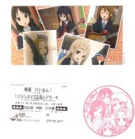 keion stamp