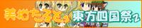 東方四国祭2