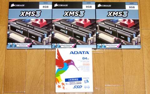 『CMX8GX3M2A1600C9』×3+『AS599S-64GM-C』