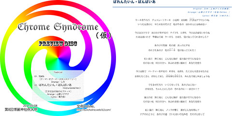 【Chrome Syndrome(仮) Preview Disc】ジャケット