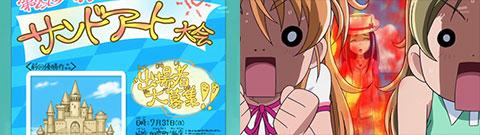 【スイートプリキュア♪】第24話「サンサン!お砂のハミィで友情の完成ニャ!」