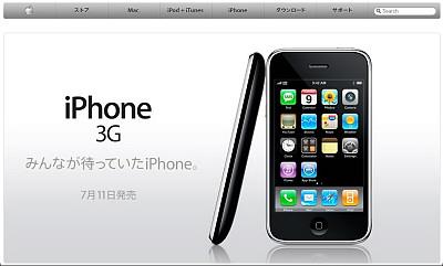 20080610sbmiphon3g.jpg