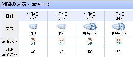 weather04.jpg