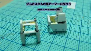 肩アーマー制作_03
