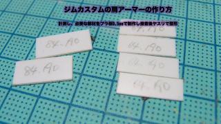 肩アーマー制作_05