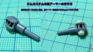 肩アーマー制作_06
