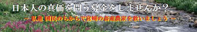 日本人の真価を問う募金をしませんか?2