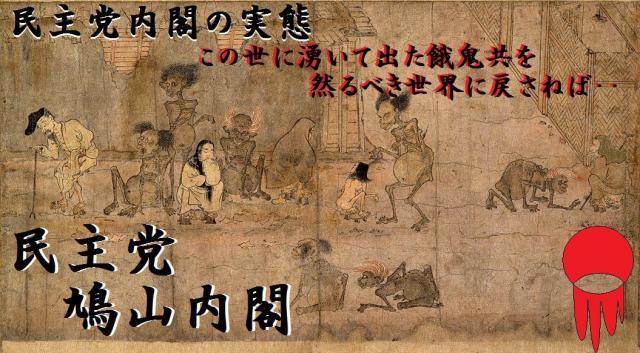 5月25日 民主党・鳩山内閣の絵図 その2・・_convert_20100525012241