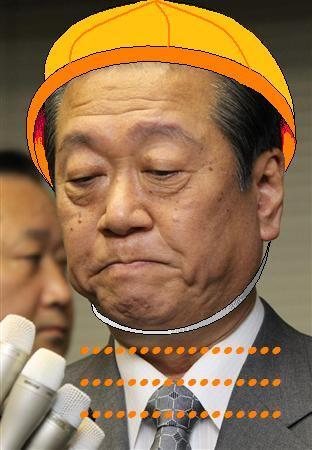 sこのガキャぁ並みのガキじゃねぇーぞ!小沢一郎幹事長