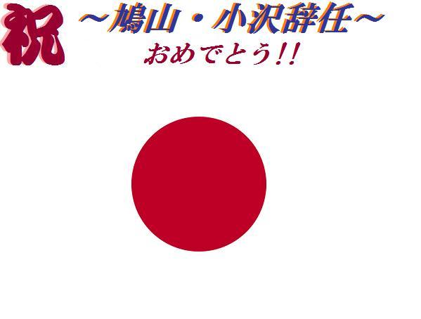 ~鳩山・小沢辞任~祝おめでとう!!