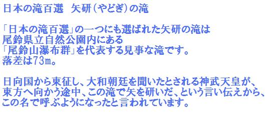 日本の滝百選 矢研(やどぎ)の滝 説明