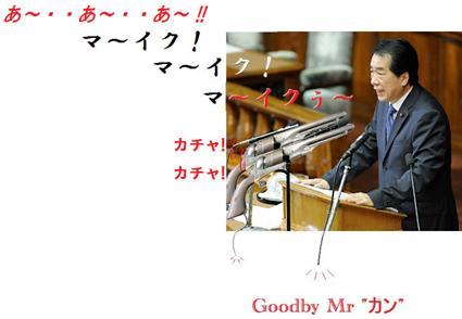 """グッバイ Mr """"管""""3"""