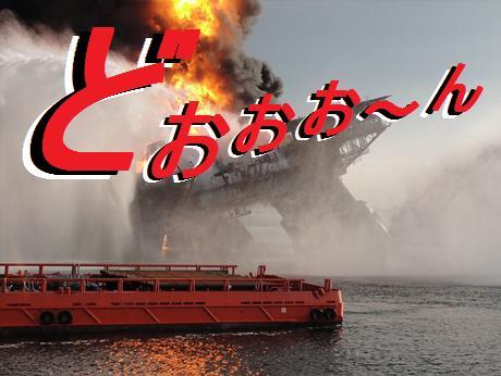 gulf-oil-spill-new-collapse-photos-fighting-fire_21058_big_20100531001032.jpg