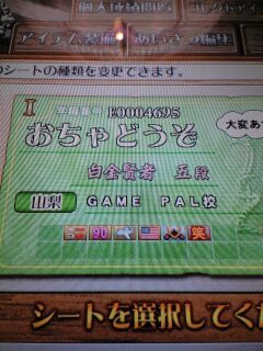 gamepal.jpg