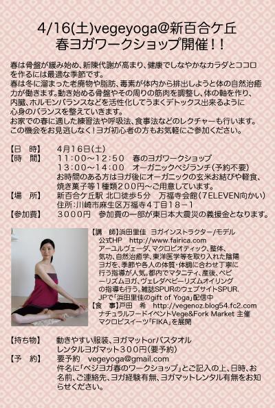 桜ベジヨガ桃-1