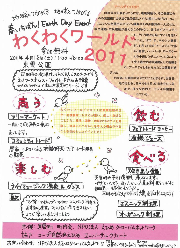 WWW2011チラシ