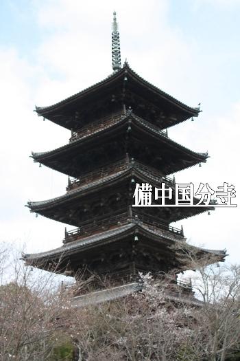 2009.03.29備中国分寺