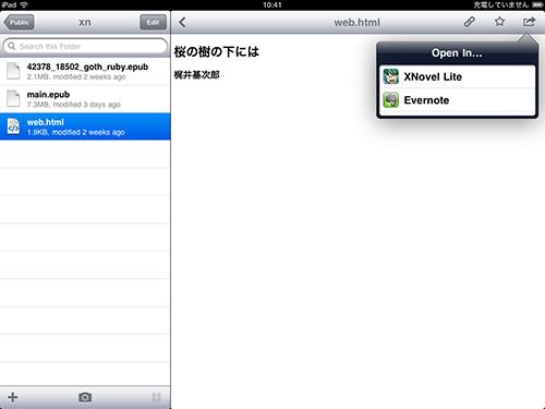 20101201xn_DropBoxiPad.png