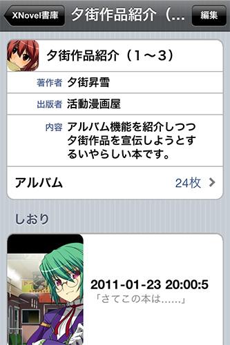 20110123nx2.jpg