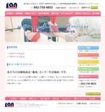株式会社ファンコーポレーション ホームページ