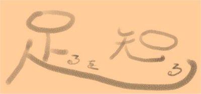 tarusiru2.jpg