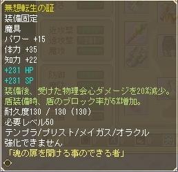 テンLv50黄色魔具