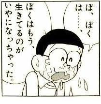 nobita_ikiteiru.jpg