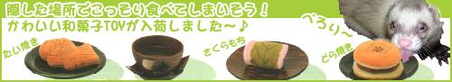 wagashi.jpg