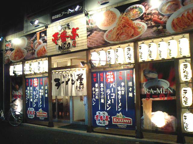 ラーメン屋 壱番亭 NEO 店舗