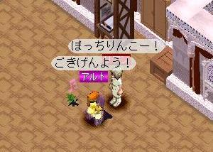 ぽっちりんこ5