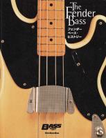 Fender プレス機