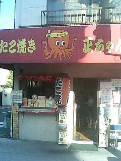正ちゃん店