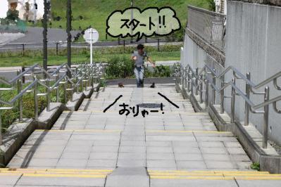 階段競争2