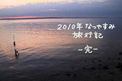 20100922-6