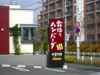 20090313_2.jpg
