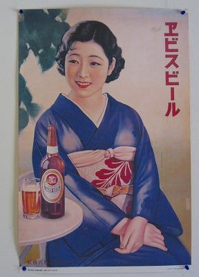 ヱビスビールポスター