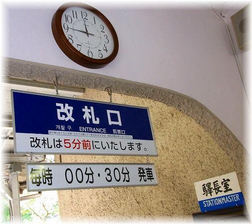 ケーブル坂本駅-3