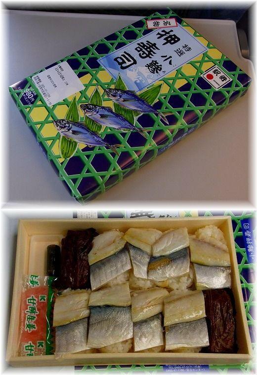 小鯵の押寿司