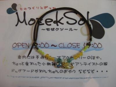 2010_0512_tyoka.jpg
