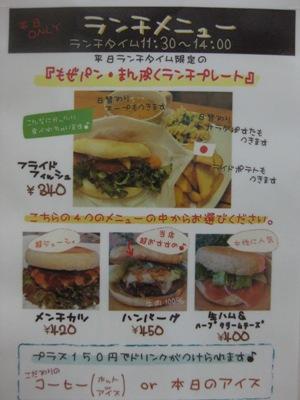 2010_0924_menu.jpg