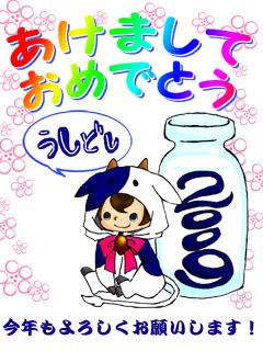 2009年賀(ブログ用)