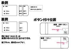 母子手帳ケース設計図