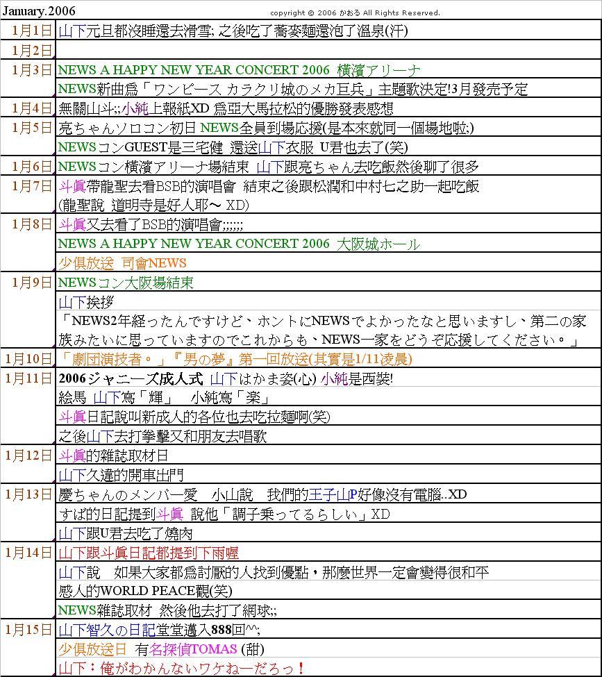 2006January-001.jpg