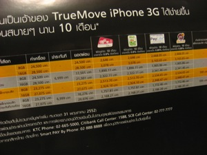 Thai_iPhone_0904.jpg