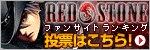 http://members.redsonline.jp/game_info/community/fansite/ranking.asp