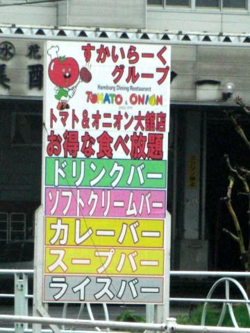 tomaoni (5)
