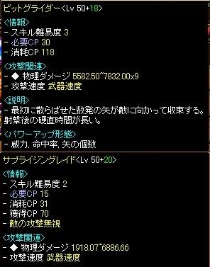 レイドダメ(力2000)