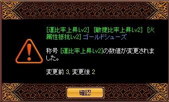 W比率靴再構成(運)