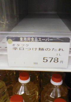 NEC100609.jpg